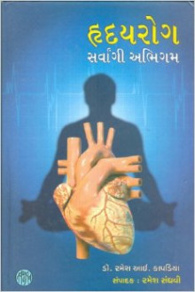 Hriday Rog Sarvangi Abhigam Gujarati Book Written By Dr Rameshbhai Kapadiya
