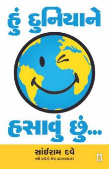 Hu Dunia Ne Hasavu Chhu Gujarati Book Written By Sairam Dave