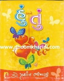 Hu ane Tu Gujarati Book by Dr Prashant Bhimani