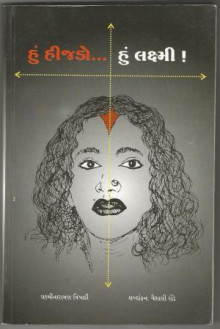 Hu Hijdo Hu Laxmi Gujarati Book Written By Laxminarayan Tripathi