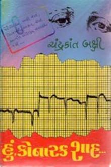 Hu Konarak Shah Gujarati Book by Chandrakant Baxi