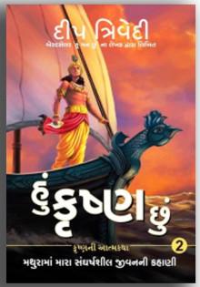 Hu Krushna Chhu Part 2 Gujarati Book Written By Deep Trivedi Buy Online