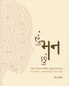 Hu Man Chhu Gujarati Book Written By Deep Trivedi