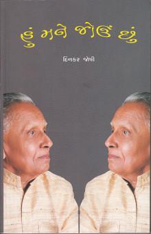 Hu Mane Jou Chhu Gujarati Book Written By Dinkar Joshi