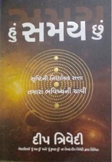 Hu Samay Chuu Guajrati Book By Deep Trivedi