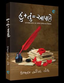 Hu Tu Aapne by Kajal Oza Vaidya Gujarati Book Buy Online