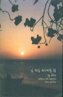 Hun Marun Sarnamu Chhun Gujarati Book Written By Ramesh Purohit
