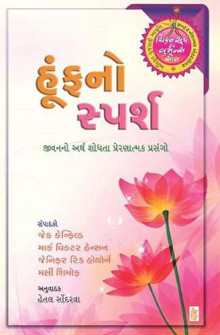 Hunf No Sparsh Gujarati Book by Canfield - Hansen