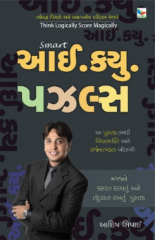 I.Q Puzzle Gujarati Book Written By Ashish Sipai