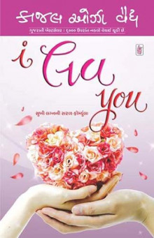 I Love You Gujarati Book by Kajal Oza-Vaidya