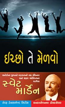 Ichchho Te Melvo Gujarati Book by Swet Marden