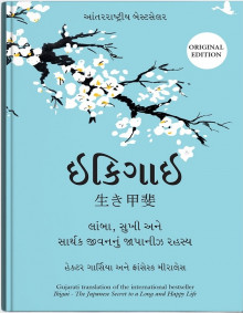 Ikigai Book in Gujarati By Hector Garcia - Gujarati Translation by Chirag Thakkar