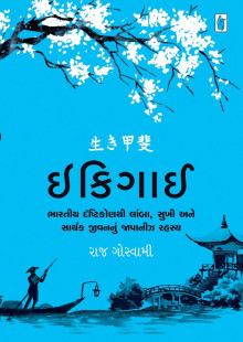 ikigai gujarati translated book - translation