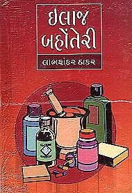 Ilaj Bahontari Gujarati Book Written By Labhshankar Thakar