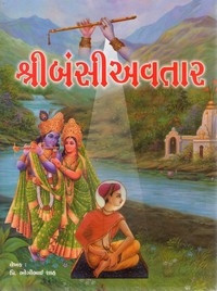 Shree Bansi Avtar Gujarati (book)