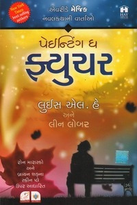 Painting The Future Gujarati book by  Louise L. Hay