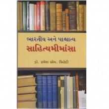 Bharatiya Ane Pashtatya Sahitya Mimansa