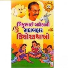 Gijubhai Badhekani Sadabahar KishorKathao