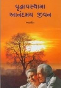 Vrudhhavasthama Aanandmay Jivan Gujarati Book (book)