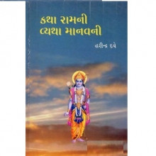 Katha Raam ni Vyatha Manav ni