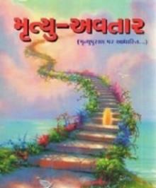 Mrutyu Avtar Gujarati (book)