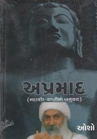 Apramad Gujarati book by Osho