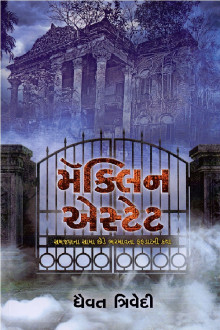 Mclean Estet Gujarati Book