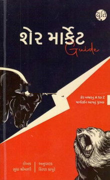 Sher Market Guide Gujarati Book by Sudha Shrimali Buy Online With Best Discount Offer