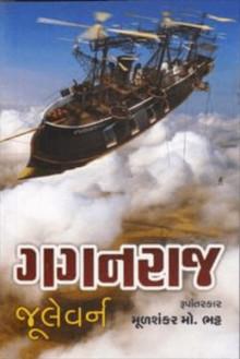 Gaganraj (Gujarati Translation of Clippers of The Clouds) - Gujarati Book By Jule Verne Buy Online