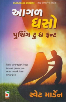 Aagal Dhaso (Gujarati Translation of Pushing To The Front) (book)