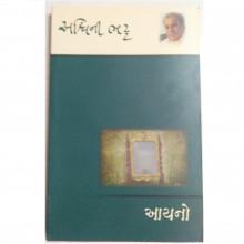 Aayano - Ayano Gujarati Book by Ashwini Bhatt