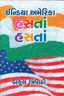India America Hasta Hasta Gujarati Book Written By Bakul Tripathi