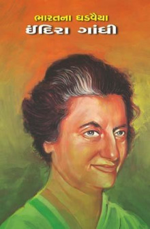 Indira Gandhi Gujarati Book Written By Dharna Sheth