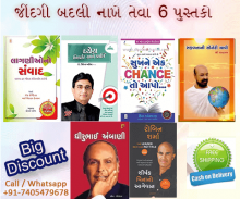 Best Gujarati Inspirational Books Combo Buy Online