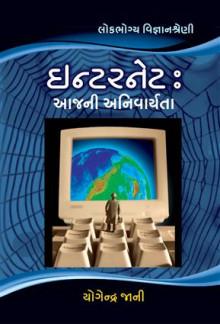 INTERNET - AAJINI ANIVARYATA Gujarati Book by YOGENDRA JANI