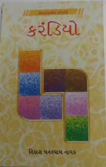 Internet Corner  -  Karandiyo Gujarati Book by Vikas Nayak