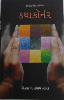 Internet Corner  -  Katha Corner Gujarati Book by Vikas Nayak