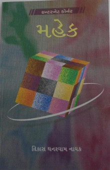 Internet Corner  -  Mahek Gujarati Book by Vikas Nayak