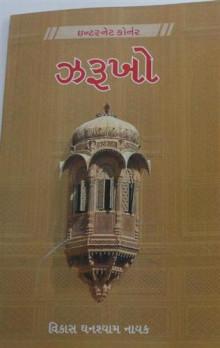 Internet Corner  -  Zarukho Gujarati Book by Vikas Nayak