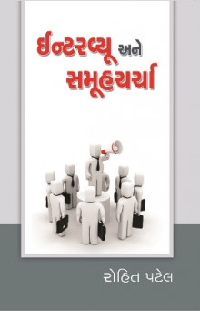Interview Ane Samuhcharcha gujarati book