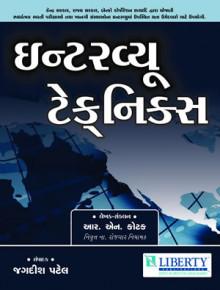 INTERVIEW TECHNIQUES Gujarati Book