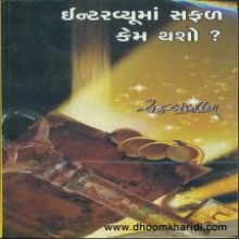 Interviewma Safal Kem Thaso Gujarati Book Written By Raju Andhariya