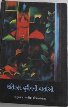 Intizar Husainni Vartao Gujarati Book by Sharifaben Vijlivala
