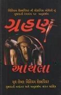 Grahan (Gujarati Translation of Othello)