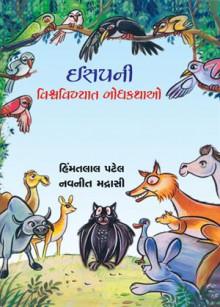 ISAP NI VISHWA VIKHYAT BODH KATHAO Gujarati Book by NAVNEET MADRASI