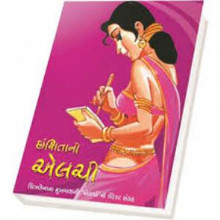 Ishita Ni Elchi Gujarati Book by Ishita