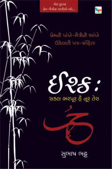 ishq gujarati book subhash bhatt