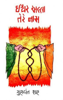 Ishvar Alla Tere Nam Gujarati Book Written By Gunvant Shah