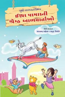 Ishwar Parmarni Shreshth Balvartao Gujarati Book Written By Yashwant Mehta