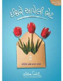 Ishvare Aapeli Bhet